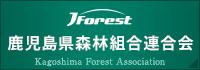 鹿児島県森林組合