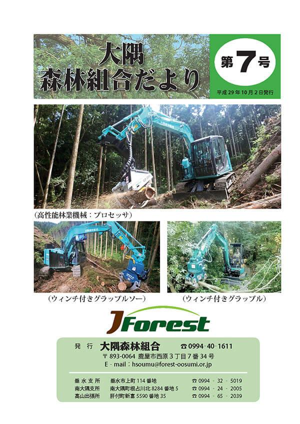 大隅森林組合だより 第7号