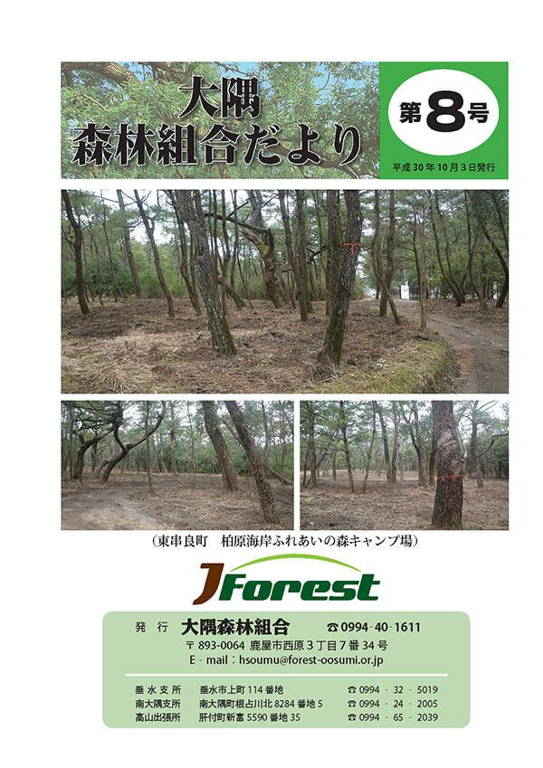 大隅森林組合だより 第8号