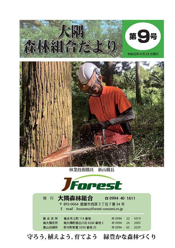 大隅森林組合だより 第9号