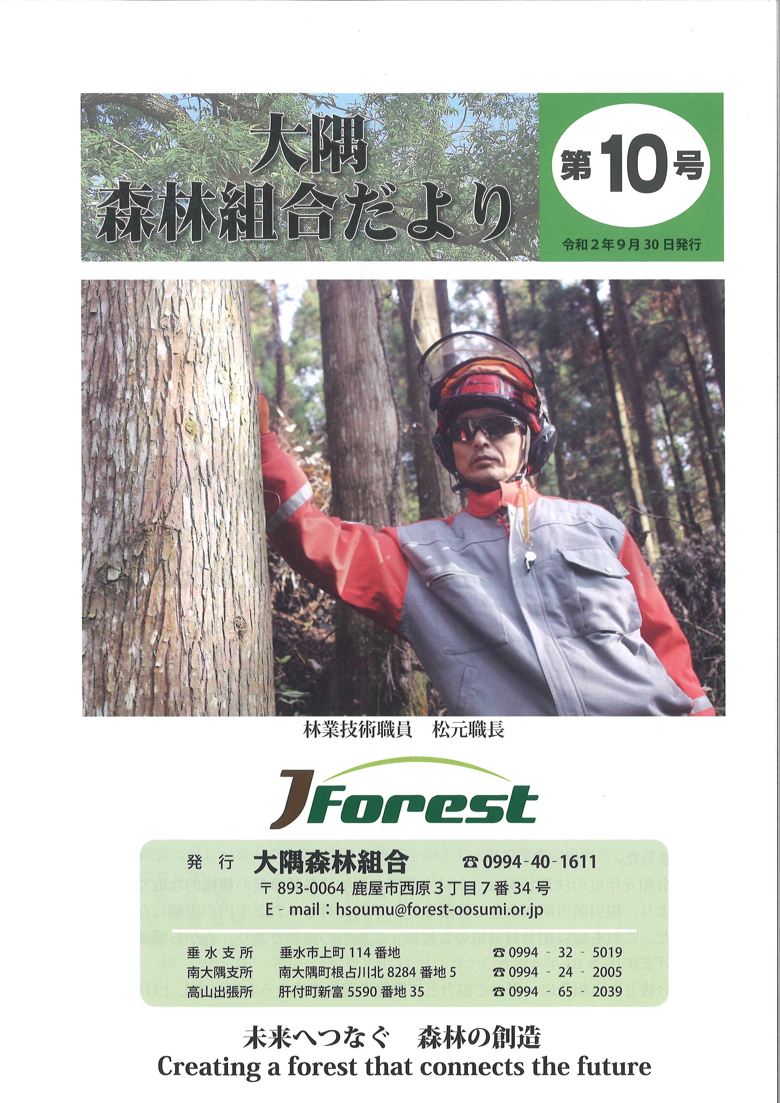 大隅森林組合だより 第10号